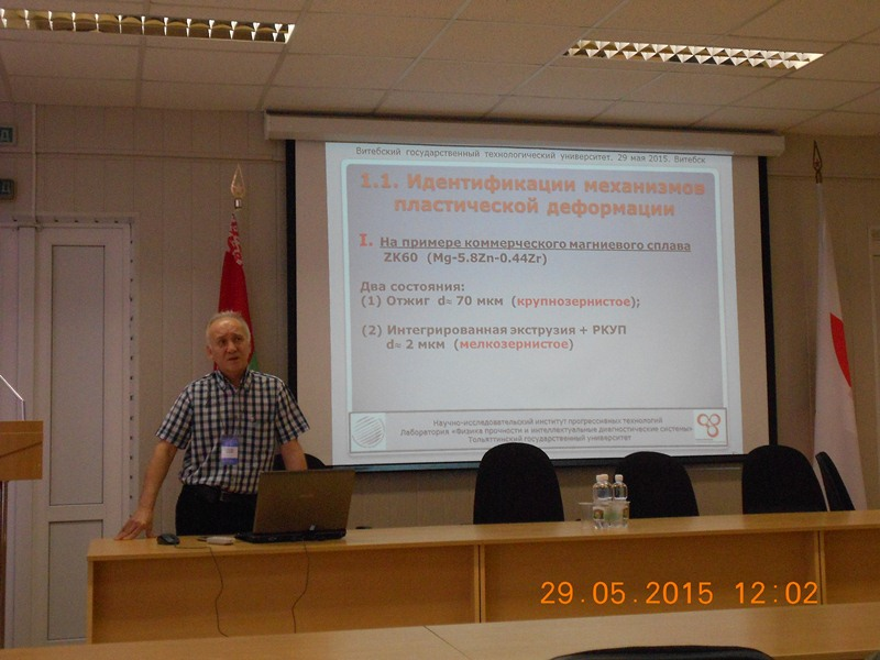 Открытая лекция в рамках международного симпозиума