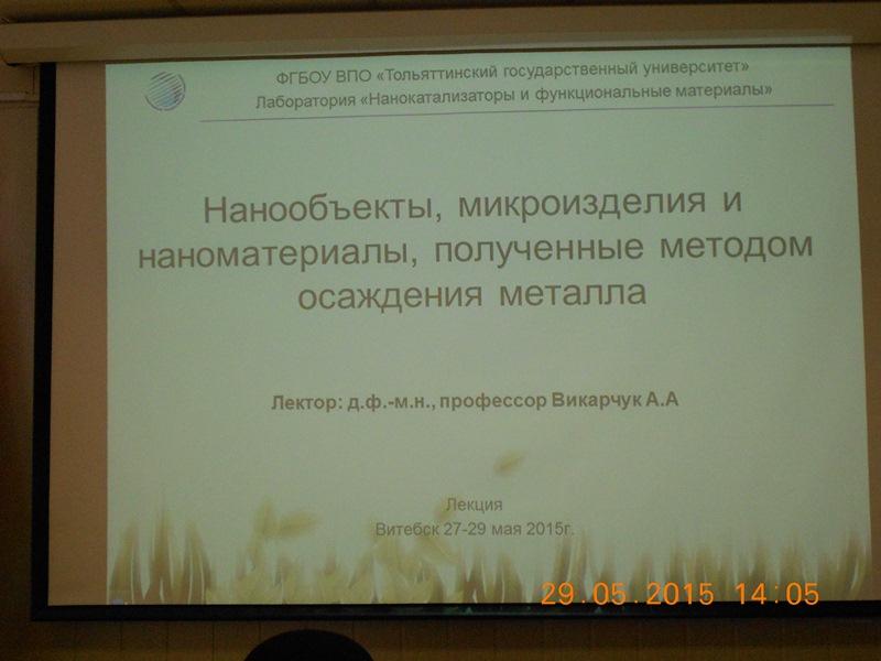 Лекция в рамках международного симпозиума
